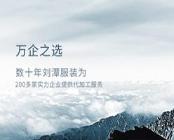无锡刘潭服装有限公司